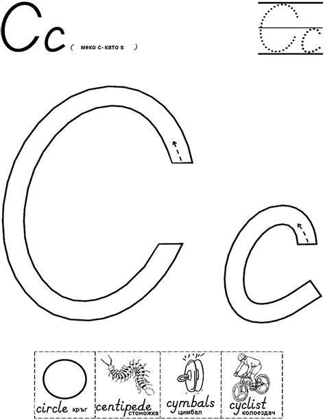 letter c worksheets английска азбука 171 любознайко сайт за деца фокуси игри 22785 | азбука.gif 4
