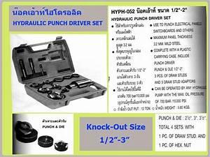 D1 Hydraulic Puncher Set