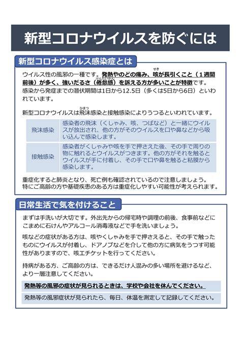 青森 県 コロナ 感染 者 速報