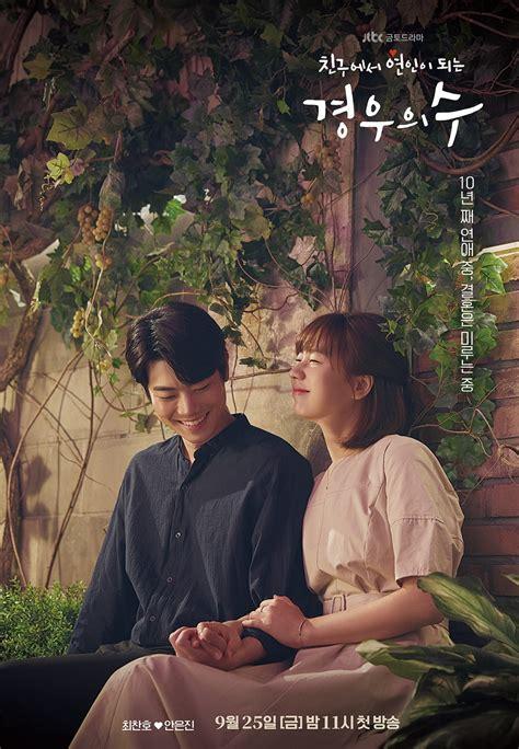 » More Than Friends » Korean Drama