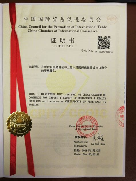 proclamation ccpit certificate china pinmed