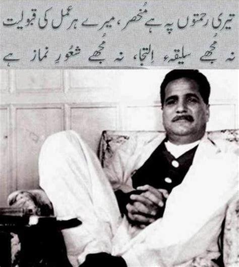 muhammad iqbal quotes quotesgram
