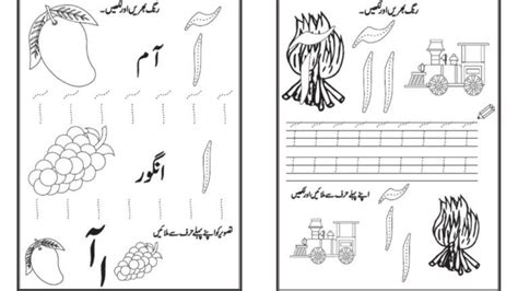 worksheet  kindergarten urdu urdu alphabets worksheets