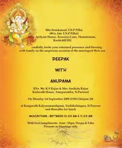wedding invitation words deepakinteswanthamuva narenfroid
