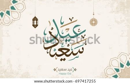 vector mawlid al nabi translation arabic stock vector