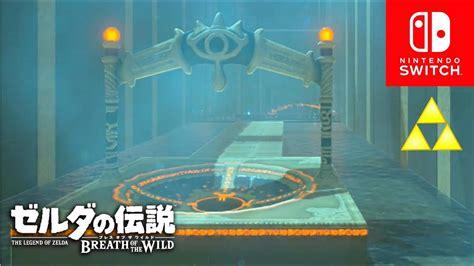 【ゼルダの伝説botw】ミーロ・ツヒの祠攻略 #123 - YouTube