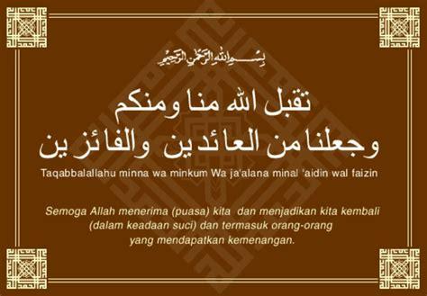 tulisan arab taqabbalallahu minna wa minkum beserta arti jawaban minal aidin wal faizin