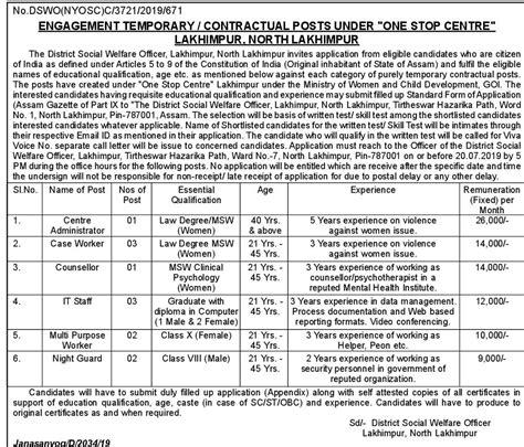 social welfare lakhimpur recruitment mpw gurdcounselor
