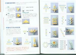 Pin By N  Vang On Origami
