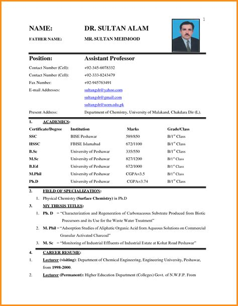 A cv layout does not entertain the reverse chronological order. Resume Format Job - Resume Templates