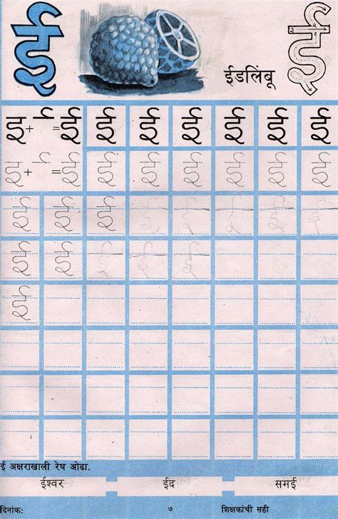 marathi alphabet practice worksheet  worksheet blog