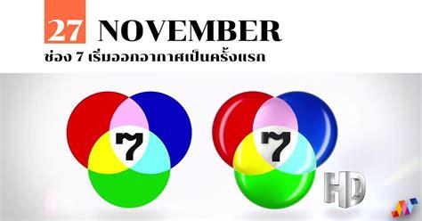 27 พฤศจิกายน ช่อง 7 เริ่มออกอากาศเป็นครั้งแรก (2021) ️ CNTA ️