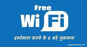 Free WiFi Network Use Karne Se Hone Wale 6 Bade Nuksan