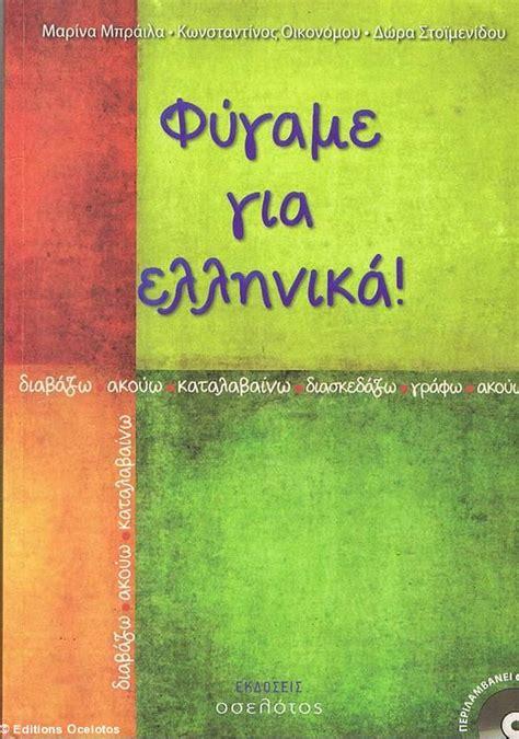 apprendre le grec avec 171 fygame ellinika 187 un nouveau livre pour progresser et toujo