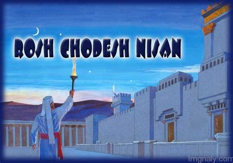 rosh chodesh   moon hebrew text