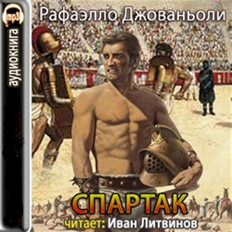 Official facebook page of fc spartak moscow. Спартак - Рафаэлло Джованьоли (Аудиокнига онлайн ...