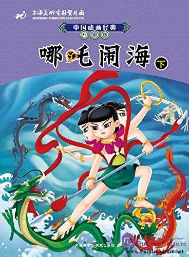 chinese classic cartoon nezha  havoc  east sea vol
