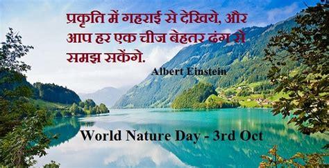 Nature Poem In Hindi Poemsromco