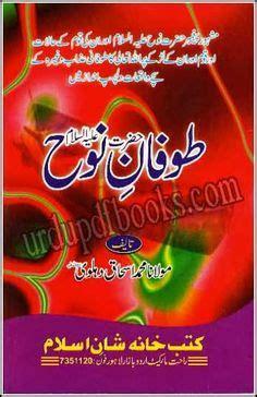 english  urdu dictionary ideas english  urdu