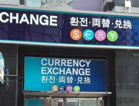 ou trouver un bureau de change ou trouver un bureau de change 28 images trouver un
