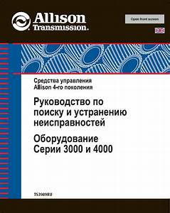 Allison Transmission 3000 And 4000 Repair Manual Order