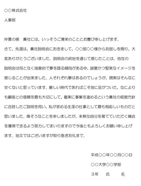 説明 会 お礼 メール