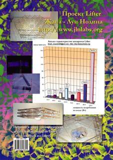 Журнал новая энергетика №1 2003