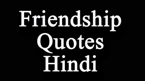Friendship Quotes in Hindi - YouTube
