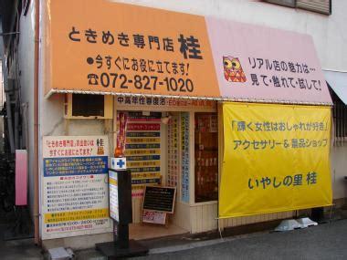 大阪 アダルト ショップ