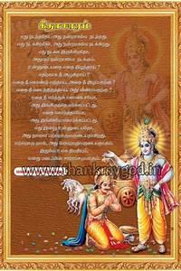 Bhagavad Gita in Tamil Manufacturer in Madurai Tamil Nadu ...
