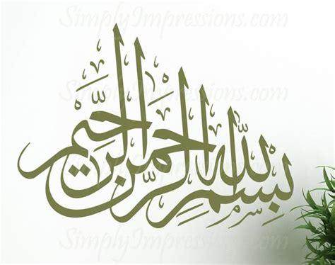 bismillah ir rahman niraheem thuluth style text quran