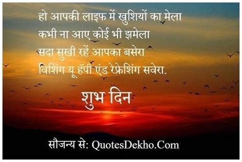 shubh din hindi quotes  sayingfacebook picture