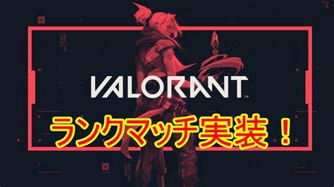 Valorant ランク マッチ