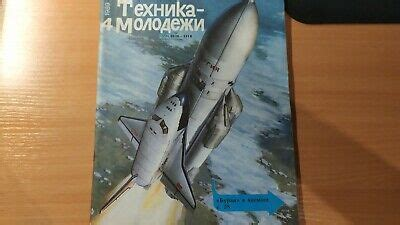 Youth technology. Russian book Energija Buran Space rocket ...