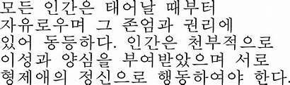 Korean Text Test Svg Wikipedia Commons Wikimedia