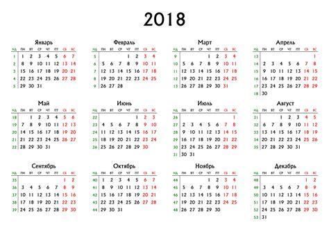 производственный календарь для овместителя