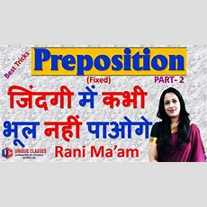 Prepositions In English Grammar  Tips & Tricks By Rani Mam For Ssc Cglbank Poupsc [hindi
