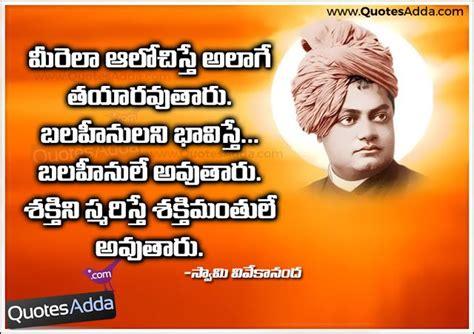 telugu swami vivekananda  wallpapers quotes images