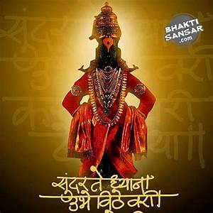 Vitthal Images HD, Photos & Wallpapers for Facebook, Whatsapp