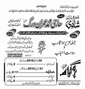 Wedding cards designs in urdu format siddiqui printing for Format of wedding cards in urdu