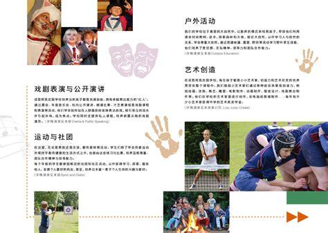 international pupils chinese