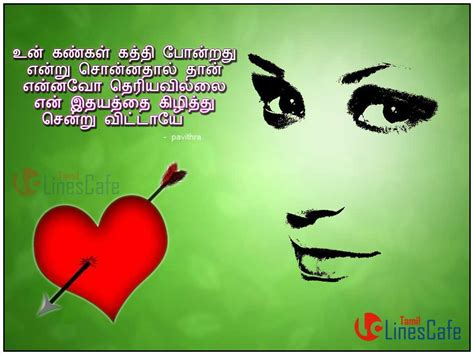 tamil whatsapp kavithai tamillinescafecom