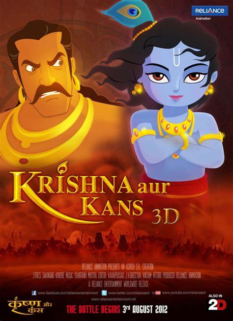 latest bluray hd covers krishna aur kans  bollywood