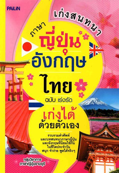 เก่งสนทนาภาษาญี่ปุ่น-อังกฤษ-ไทย ฉบับเร่งรัด เก่งได้ด้วย ...