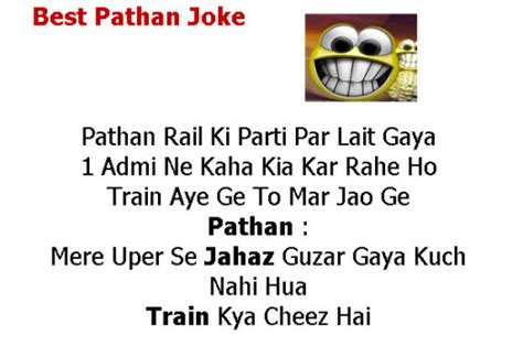 Funny Sms Of Pathan