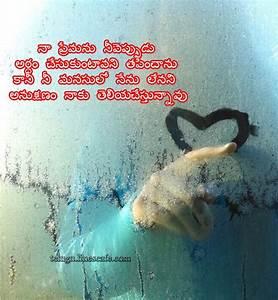 Love Failure Prema Telugu Kavithalu In English   Kavithalu ...