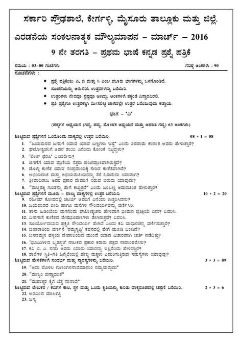 9th standard kannada question paper