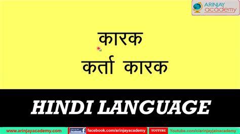 कर्ता कारक  Karta Karak  कारक  Karak  Hindi Grammar  #isce#cbse#stateboards Youtube