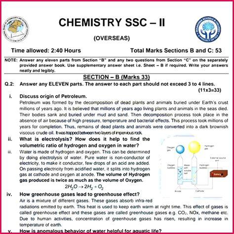 chemistry  fbise  paper   fabtemplatez