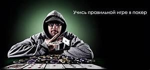 Покер воды vod где смотреть видео от профи?